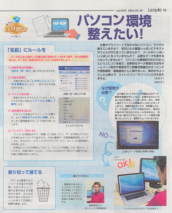 パソコン整理術「琉球新報週刊レキオ」