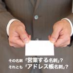 営業する名刺のイメージ写真