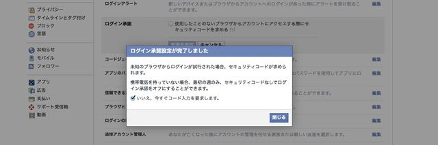 Facebook携帯電話を使用して不正アクセス防止