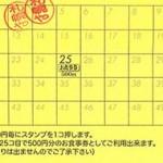 札幌やのスタンプカード