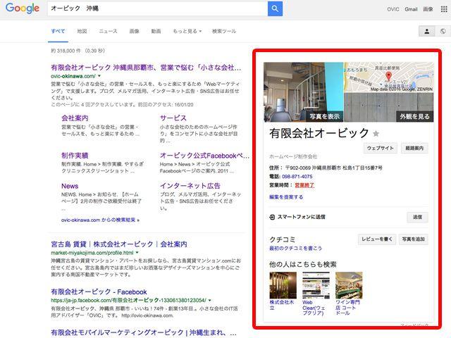 Google検索結果ページのスクリーンショット