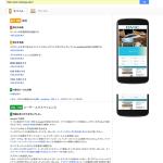 Google PageSpeed Insightsのスクリーンショット