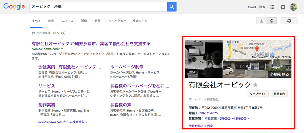 Googleマイビジネス「オービック沖縄」