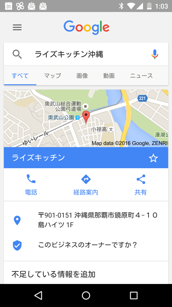 スマホ スクリーンショット Googleマイビジネス