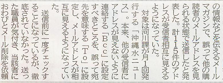 琉球新報の朝刊の記事