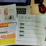 沖縄県の携帯電話会社のチラシ