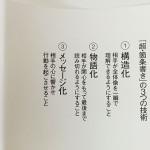 超・箇条書きの3つの技術 著者:杉野幹人 出版社:ダイヤモンド社