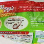 ケロッグの商品パッケージの写真