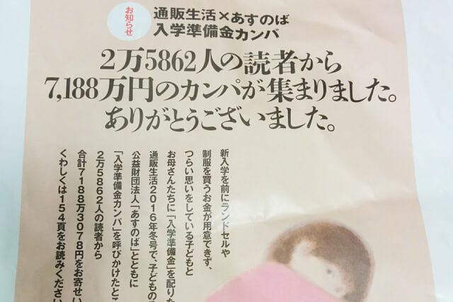 カタログ雑誌「通販生活」の入学準備金のカンパ