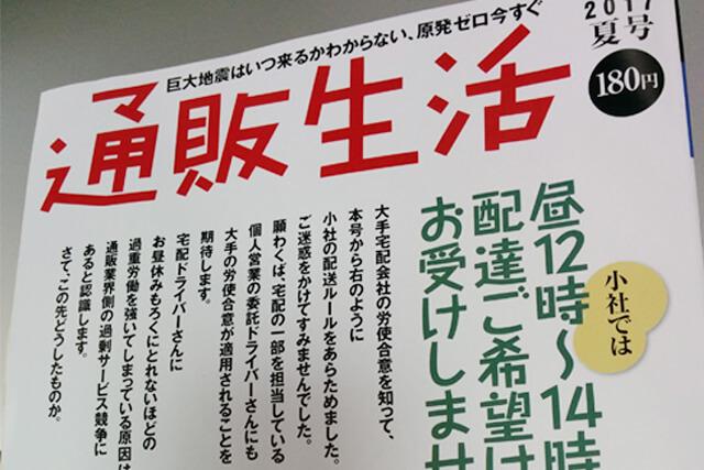カタログ雑誌「通販生活」