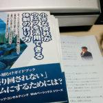 ガイドブック『小さな会社がウェブを活用できる体制の作り方』