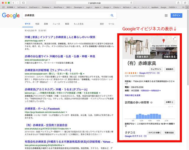 Google検索「赤峰家具」