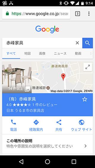 Googleマイビジネス表示結果「赤峰家具」