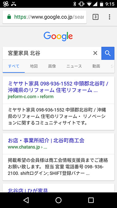 Googleマイビジネス参考ページ宮里家具