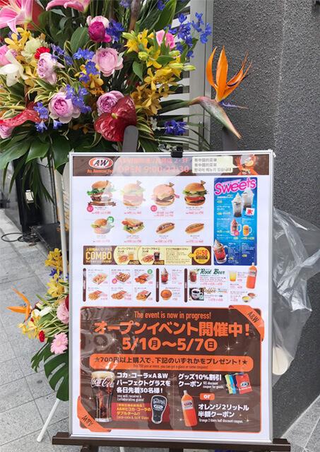 A&W国際通り松尾店グランドOPENのポスター写真