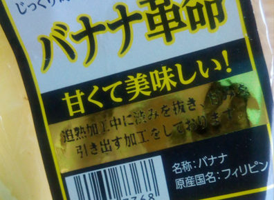 くらしモア「バナナ革命」