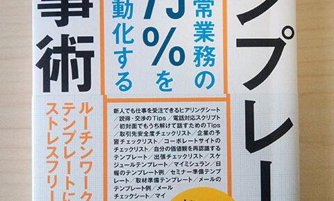 著者: 信太 明 『テンプレート仕事術 ―日常業務の75%を自動化する』