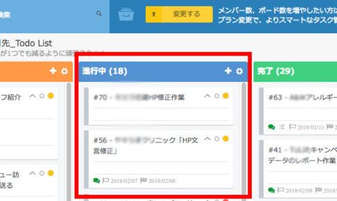 タスク管理ツール「Jooto(ジョートー)」のスクリーンショット