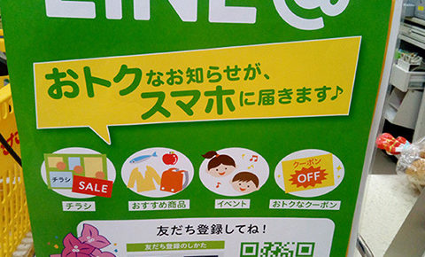 サンエーのレジ前に公式LINE@のポスター