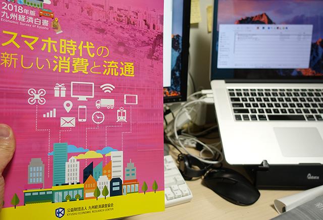 2018年版 九州経済白書「スマホ時代の新しい消費と流通」