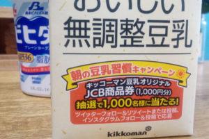 豆乳のパッケージにキャンペーン告知が掲載