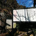 2017年2月、京都の鈴虫寺