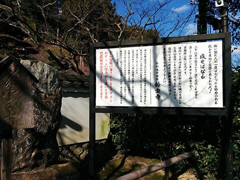 2017年2月、京都の鈴虫寺「成せばなる」