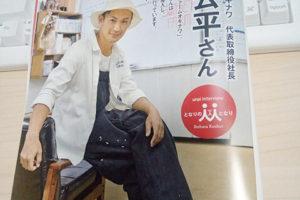 琉球新報の副読紙「うない」2018年9月1日発行167号 サンセットファームオキナワ 代表取締役 池原公平さん