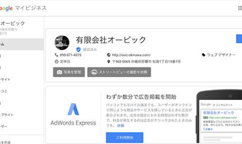 オービックのGoogleマイビジネスのスクリーンショット