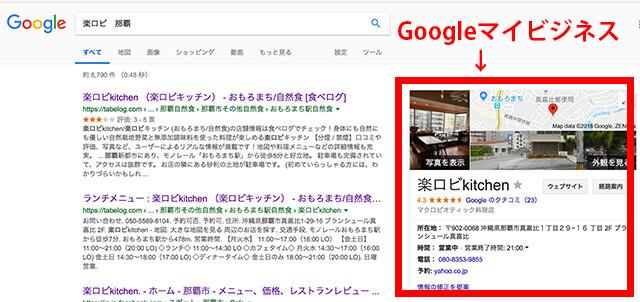 Google検索結果ページのスクリーンショット 2018年3月「楽ロビKitchen」