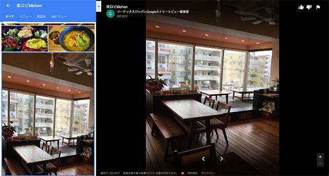 Googleマイビジネスの「写真を表示」をクリックした後の画面スクリーンショット