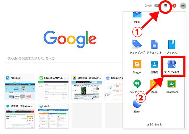 Googleのスクリーンショット