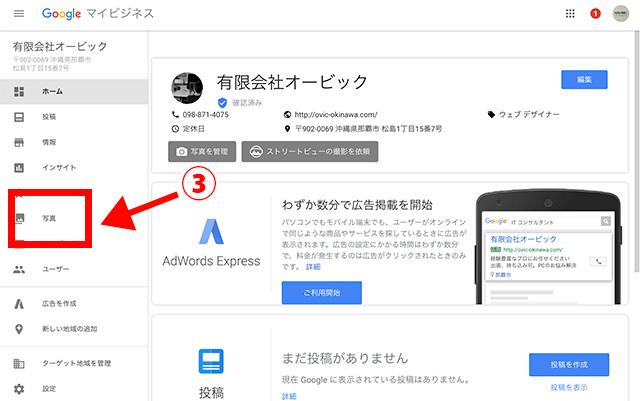Googleマイビジネスのダッシュボードをスクリーンショットした画像