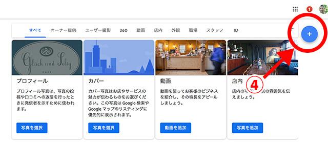 Googleマイビジネスのスクリーンショットの写真