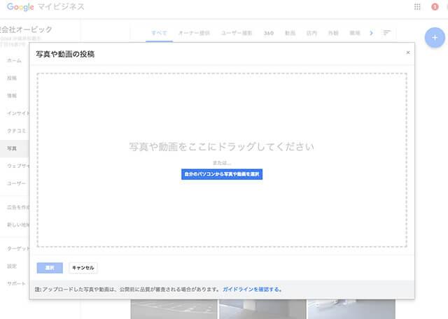 Googleマイビジネスの写真アップロード画面のスクリーンショット