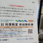 沖縄電力からの『IH料理教室参加無料券』のハガキ