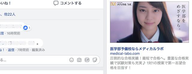 医学部専門の予備校「メディカルラボ」のFacebook広告