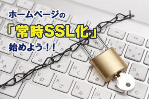 ホームページの常時SSL・TLS対応