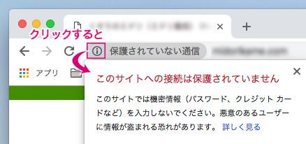 Google Chrome、SSL非対応のウェブサイト「保護されてません」の警告表示。iアイコンクリックすると