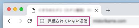 Google Chrome、SSL非対応のウェブサイト「保護されてません」の警告表示
