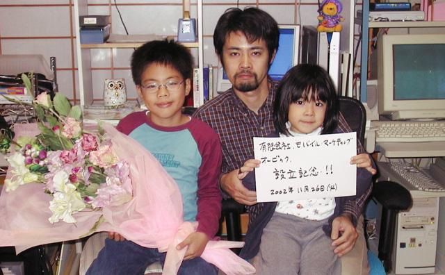 有限会社オービック 2002年11月。家族との写真。