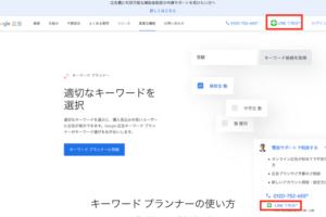 GoogleのLINE活用