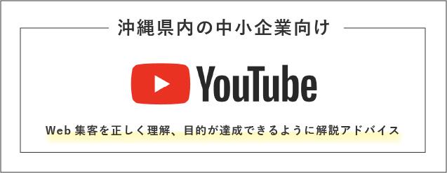 沖縄県内の中小企業向けYouTube