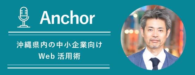 沖縄県内の中小企業向けWeb活用術Anchor