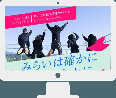 沖縄銀行さま「#アオハルムービー」特別サイト