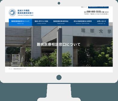 琉球大学病院 難病医療相談窓口さま