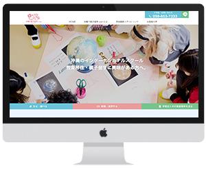 沖縄で親子留学.com