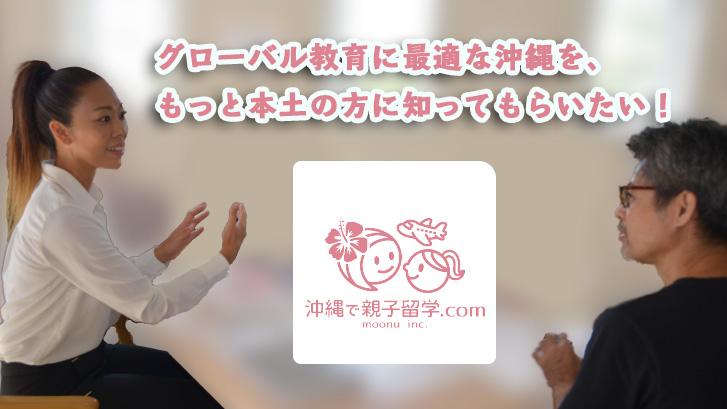 沖縄で親子留学.com 要さま