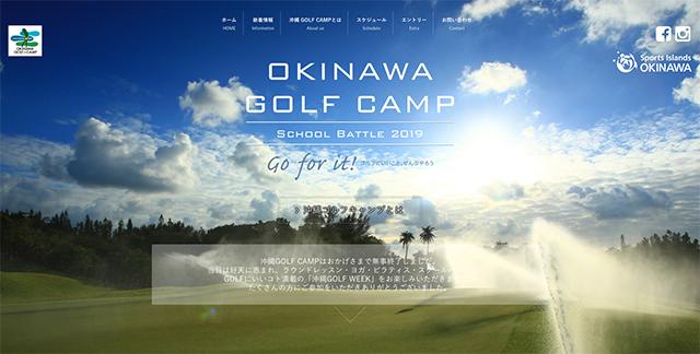 沖縄ゴルフキャンプ