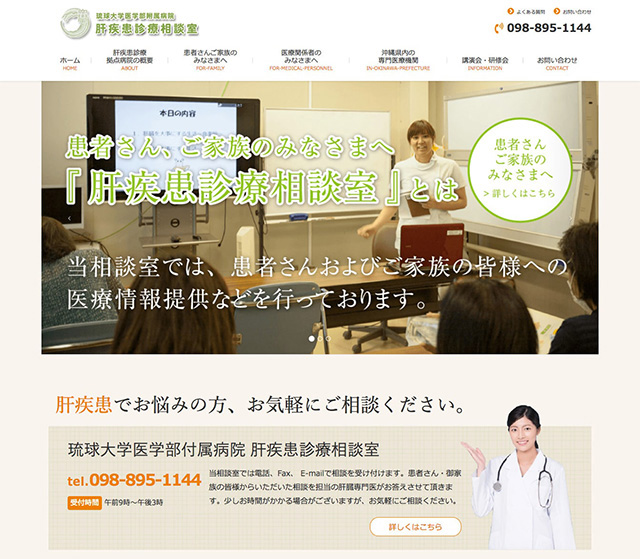 琉球大学医学部附属病院 肝疾患診療相談室さま